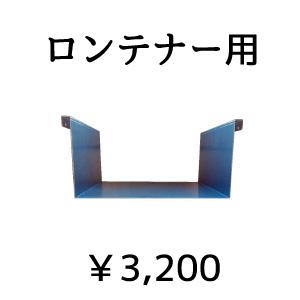 カスタマイズスタンド用ロンテナー用受け板