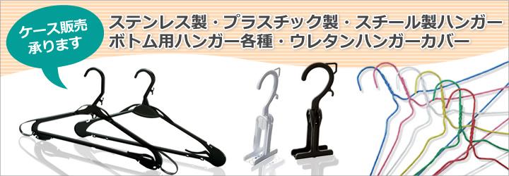 ステンレス製・プラスチック製・スチール製ハンガー ボトム用ハンガー各種・ウレタンハンガーカバー