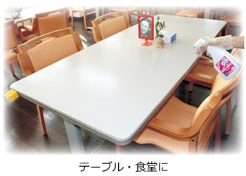テーブル・食堂に