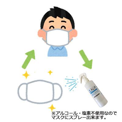 マスクにも安心して使用できます。