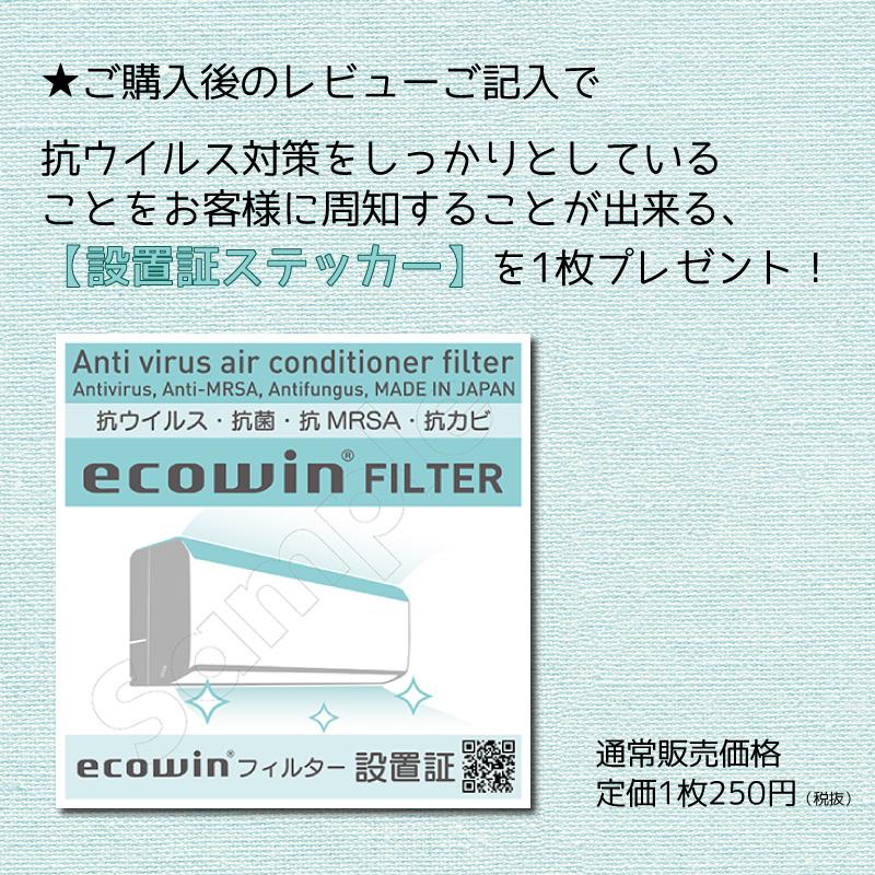 抗ウイルスエアコンフィルター